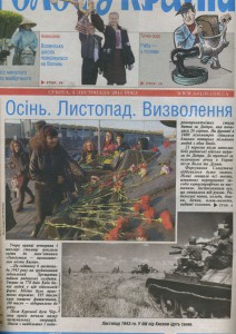 vyzvol-kyjiv1-ukr