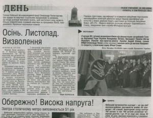vyzvol-kyjiv2-ukr