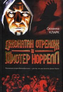 Dzhonatan_strendzh