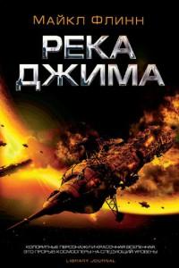 reka_dzhyma
