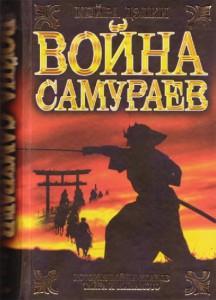 Vojna_samuraev