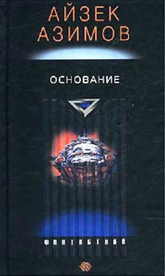 Картинки по запросу Трилогия «Фонд» («Основание», «Академия»), Айзек Азимов